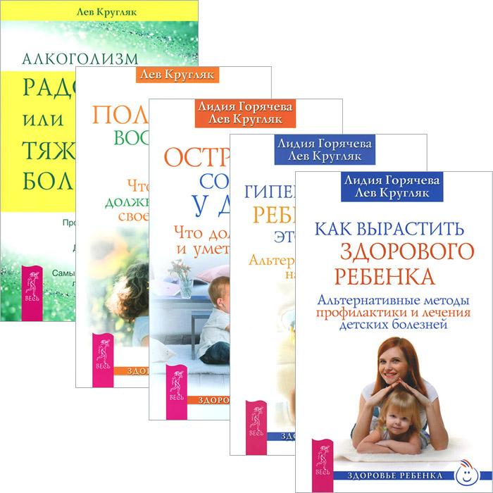 Лев Кругляк, Лидия Горячева Лев Кругляк (комплект из 5 книг) чугун кругляк в мытищах цена