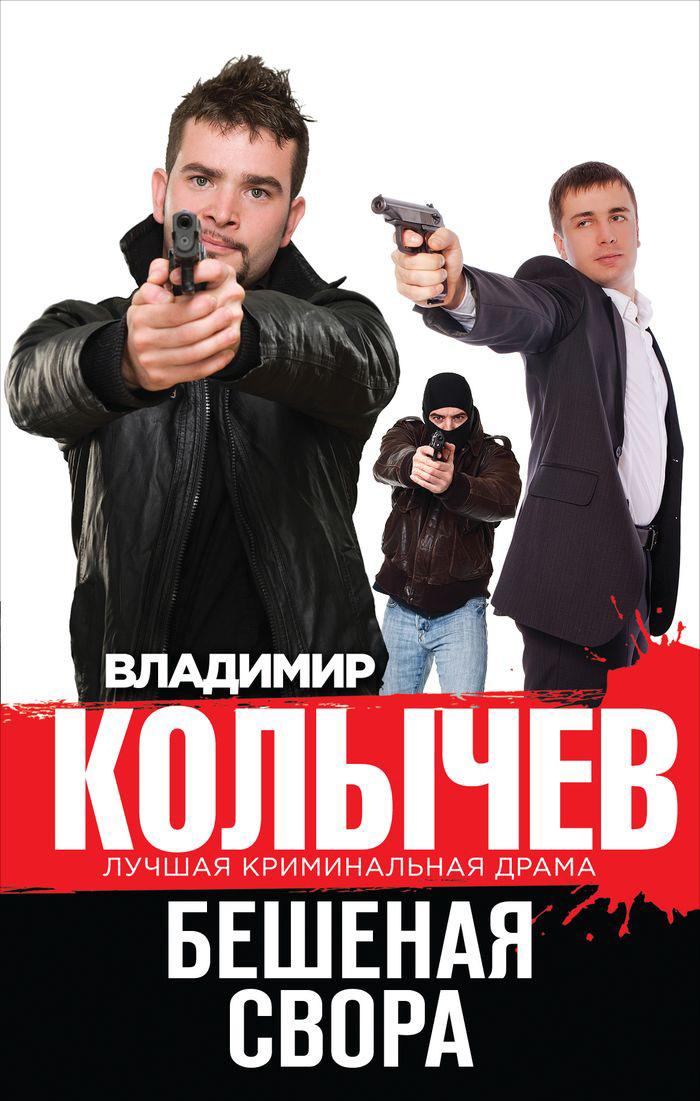 Владимир Колычев Бешеная свора