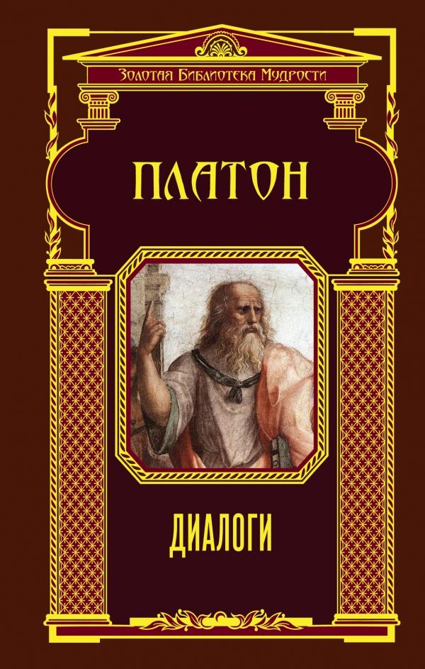 Платон Диалоги платон философские беседы диалоги евтифрон апология сократа критон федон
