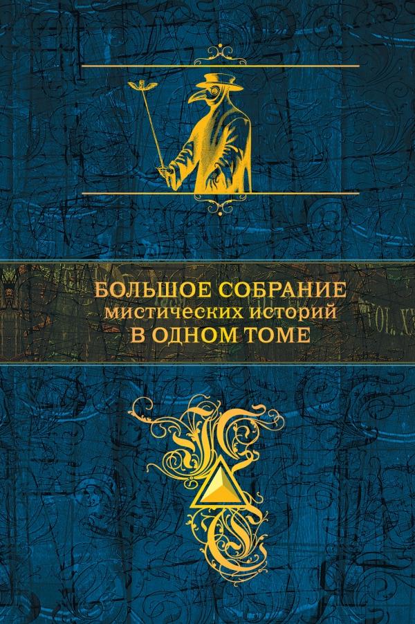 Большое собрание мистических историй в одном томе антонов с сост жених призрак собрание мистических историй