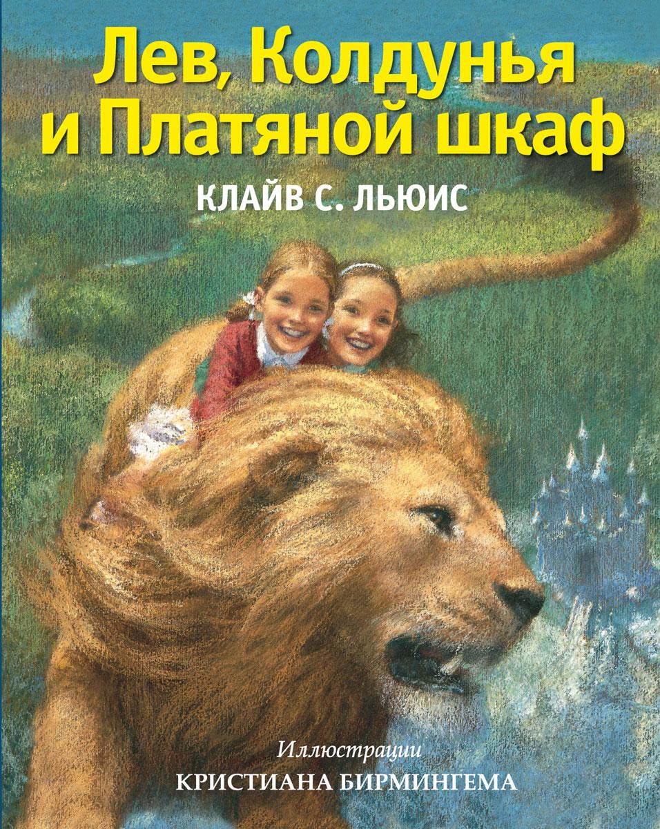 Zakazat.ru: Лев, Колдунья и Платяной шкаф. Клайв С. Льюис