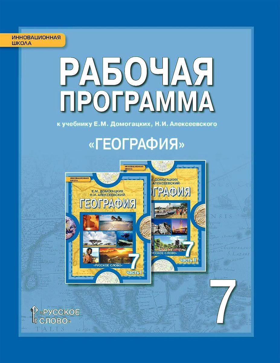 """География. 7 класс. Рабочая программа к учебнику Е. М. Домогацких, Н. И. Алексеевского """"География"""""""