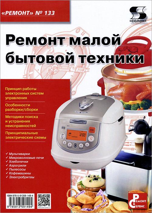 Ремонт малой бытовой техники intervyu s opolchencem maloj o sbitoj sushke 23 07 2014