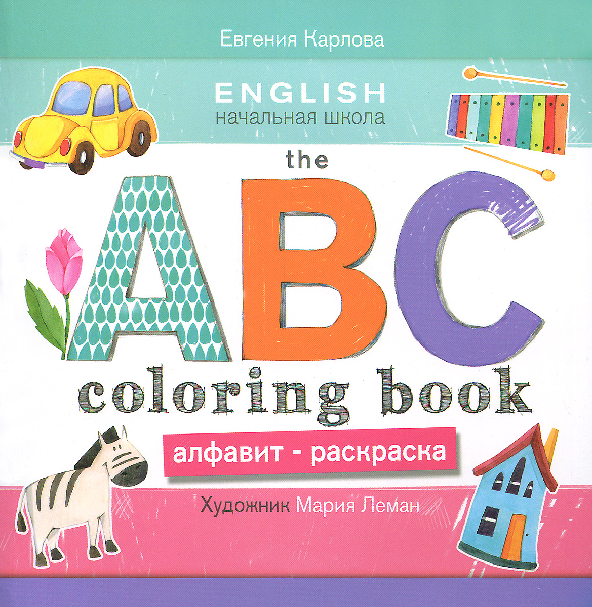 Е. Л. Карлова The ABC Coloring Book / Алфавит-раскраска coloring of trees