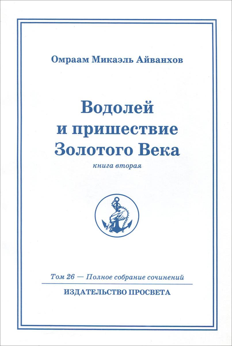 Омраам Микаэль Айвахнов Водолей и пришествие Золотого Века. Книга 2