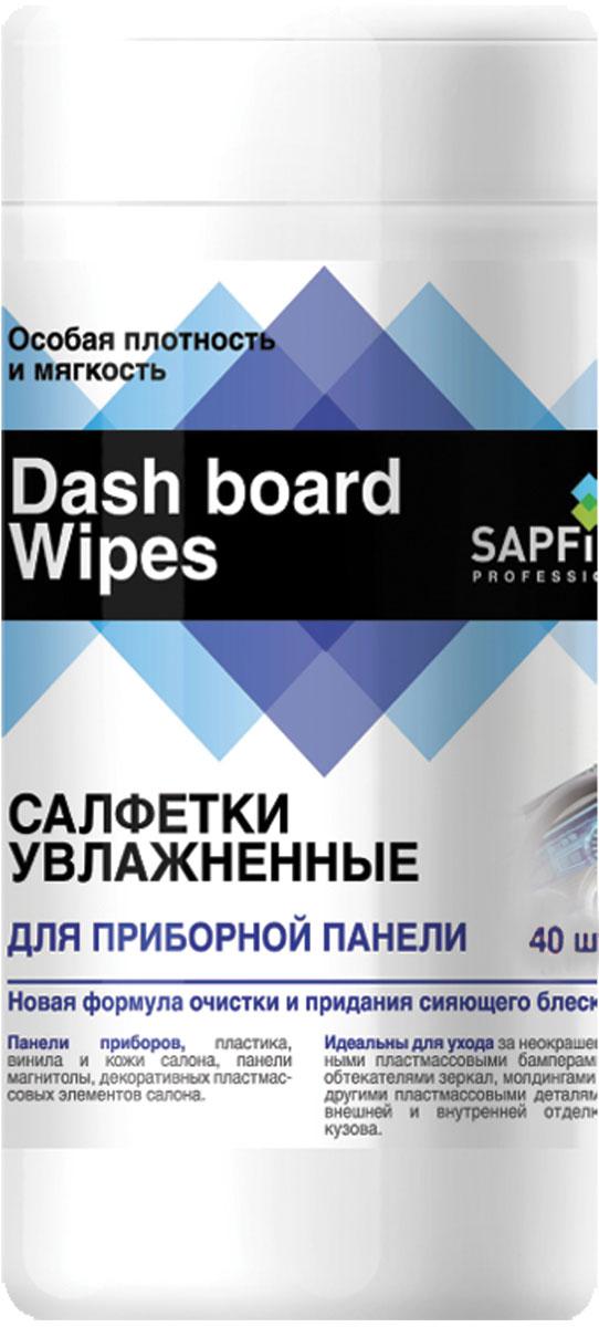 Салфетки увлажненные для приборной панели Sapfire, 40 шт0801-SOGНовая формула очистки и придания сияющего блеска панели приборов, пластика и кожи салона, панели магнитолы, декоративных пластмассовых элементов салона. Салфетки Sapfire идеальны для ухода за неокрашенными пластиковыми бамперами, обтекателями зеркал, молдингами и другими пластмассовыми деталями внешней и внутренней отделки кузова. Придают устойчивость к неблагоприятному воздействию окружающей среды, ультрафиолетовым лучам, защищают от высыхания, растрескивания и потускнения.Состав: деминерализованная вода, воск, силиконы, эмульгатор, консервант, парфюмерная композиция.