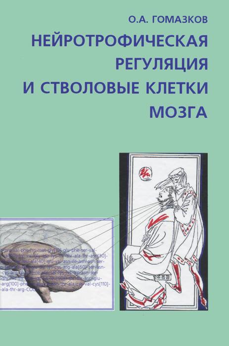 О. А. Гомазков Нейротрофическая регуляция и стволовые клетки мозга