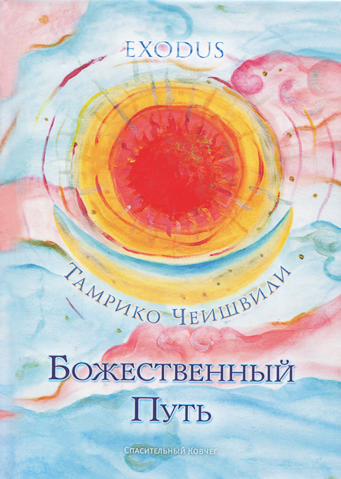 Божественный Путь. Тамрико Чеишвили