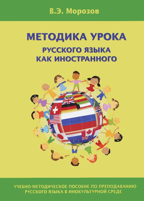 В. Э. Морозов Методика урока русского языка как иностранного