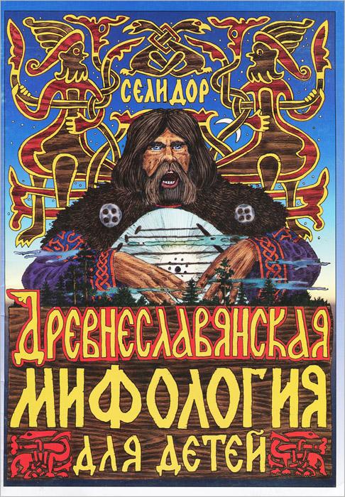Древнеславянская мифология для детей