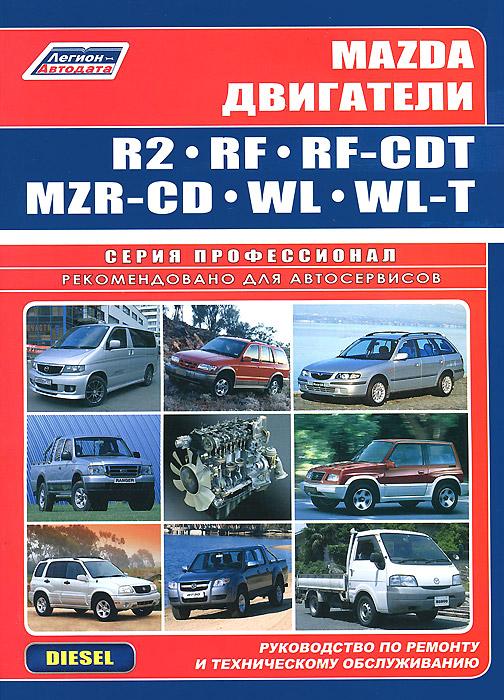 Mazda. Двигатели R2, RF, RF-CDT, MZR-CD, WL, WL-T. Руководство по ремонту и техническому обслуживанию