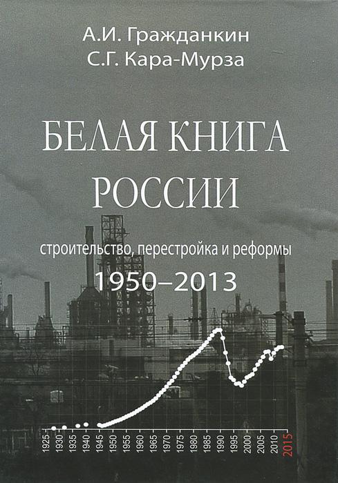 Белая книга России. Строительство, перестройка и реформы. 1950-2013 гг.