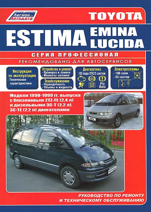 Toyota Estima, Emina, Lucida. Модели 1990-99 гг. выпуска с бензиновыми и дизельными двигателями. Руководство по ремонту и техническому обслуживанию