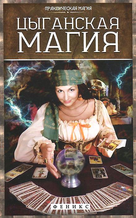 Ян Дикмар Цыганская магия