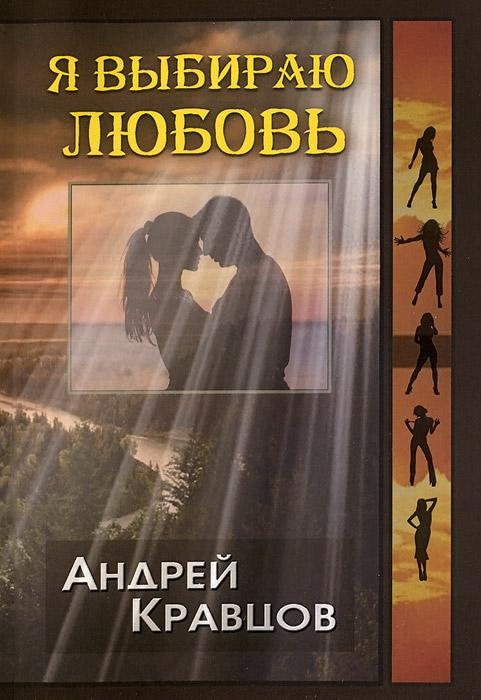 Я выбираю любовь. Андрей Кравцов