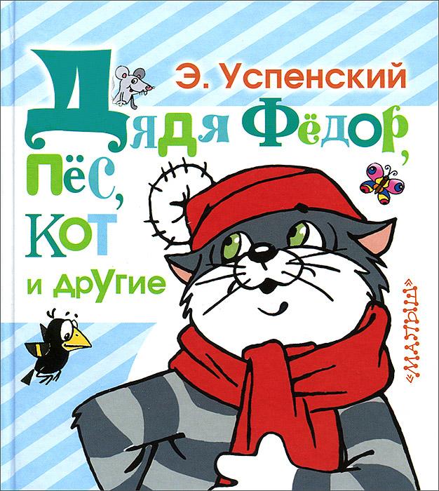 купить Э. Успенский Дядя Федор, пес, кот и другие по цене 187 рублей