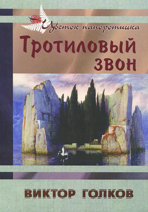 Тротиловый звон. Виктор Голков