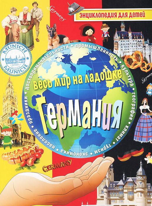 Германия. Энциклопедия для детей купить люстру производство германия
