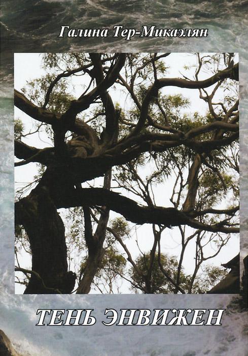 Галина Тер-Микаэлян Тень Энвижен дэвид мичи кошка далай ламы чудесное спасение и удивительная судьба уличной кошки из трущоб нью дели