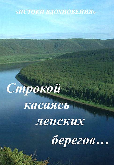 Строкой касаясь ленских берегов... хочу деревенский дом около свирска иркутской области