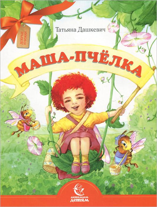 Татьяна Дашкевич Маша-пчелка самый лучший детский праздник