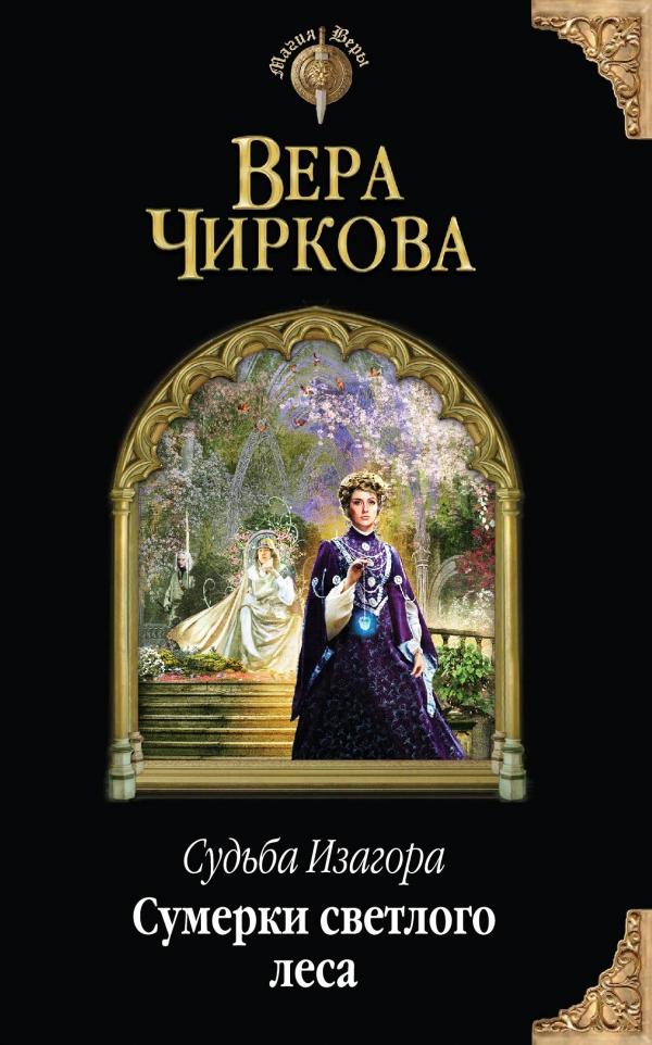 Вера Чиркова Судьба Изагора. Сумерки светлого леса вера святых часть 1
