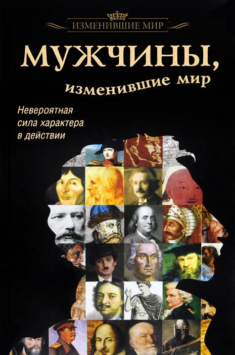 Т. Р. Виноградова Мужчины, изменившие мир картины из истории детства знаменитых музыкантов