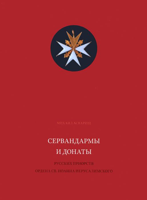 Сервандармы и донаты русских приорств ордена св. Иоанна Иерусалимского. Михаил Асварищ