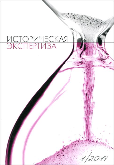 Историческая экспертиза, №1, 2014