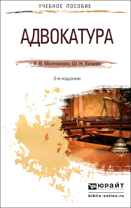 Адвакатура. Учебное пособие
