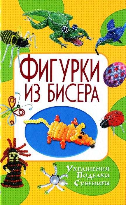 Т. Шнуровозова Фигурки из бисера