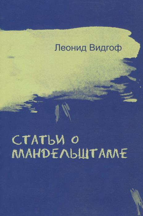 Леонид Видгоф Статьи о Мандельштаме в бабюх политическая цензура в советской украине в 1920 1930 е гг
