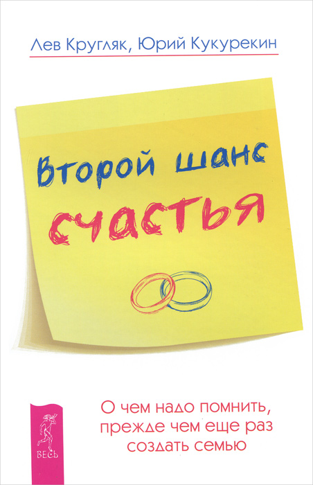 Лев Кругляк, Юрий Кукурекин Второй шанс счастья. О чем надо помнить, прежде чем еще раз создать семью