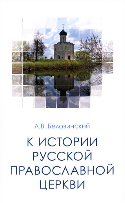 Л. В. Беловинский К истории Русской Православной Церкви