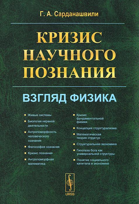 Zakazat.ru Кризис научного познания. Взгляд физика. Г. А. Сарданашвили