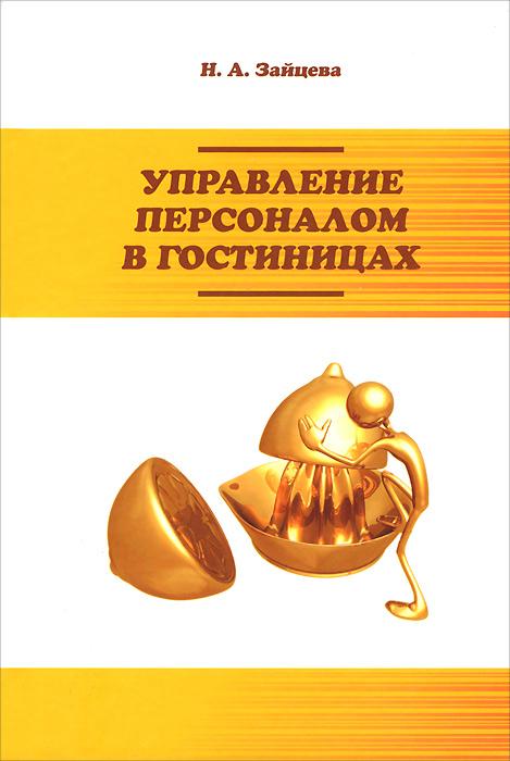 Н. А. Зайцева Управление персоналом в гостиницах