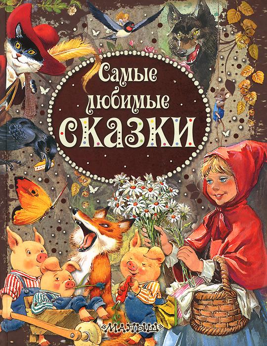 Вульф Т Самые любимые сказки лучшие басни для детей