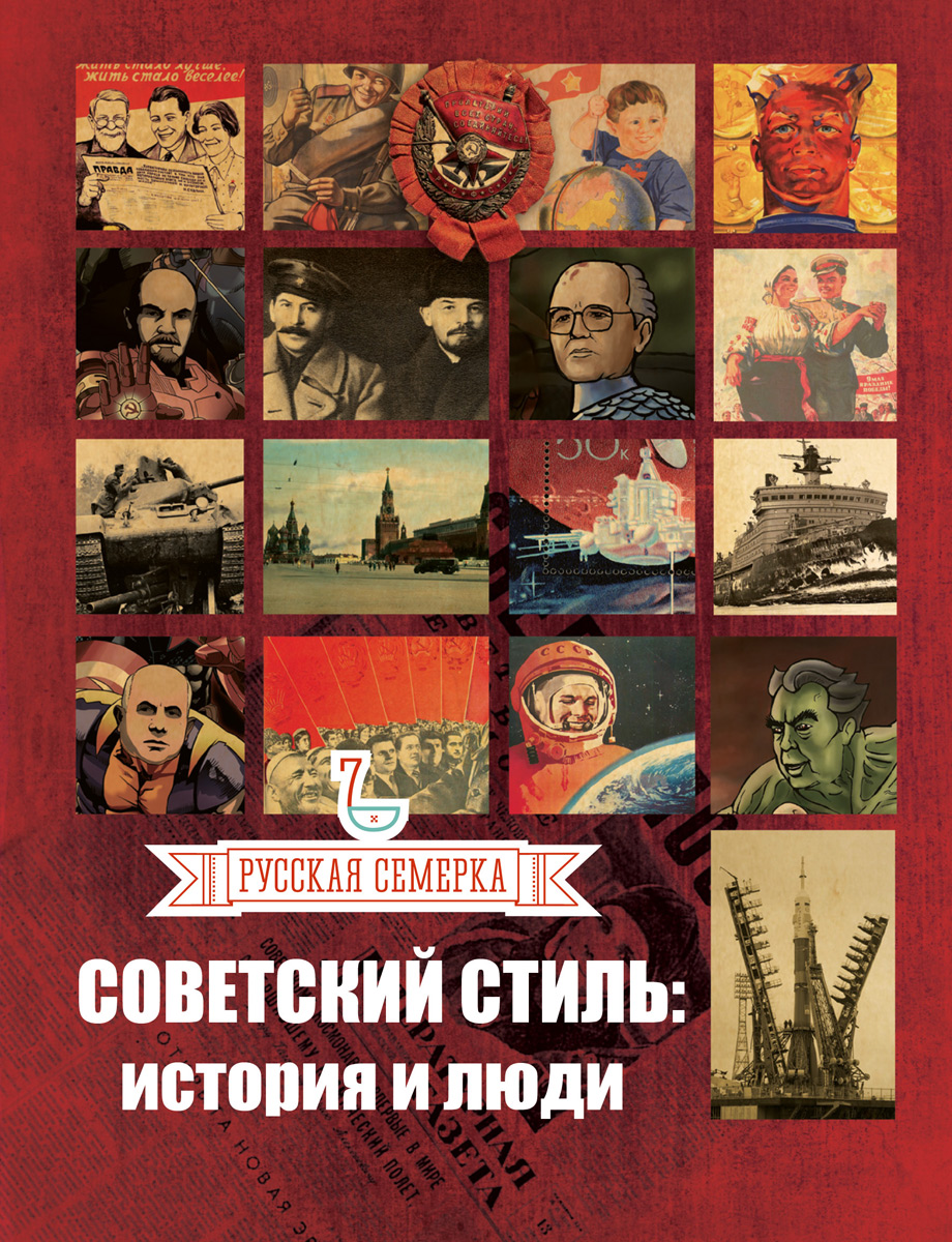 Советский стиль. История и люди. Плешанов Алексей