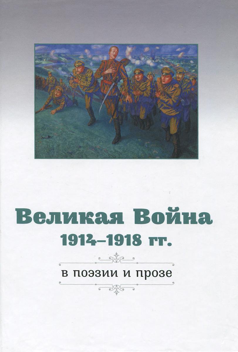 Великая Война 1914-1918 гг. в поэзии и прозе