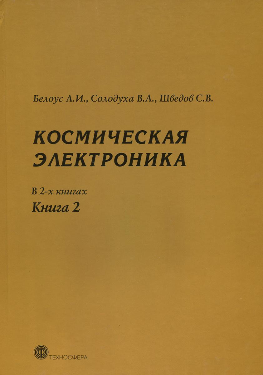 Космическая электроника. В 2 книгах. Книга 2 от иконы к картине в начале пути в 2 х книгах книга 2