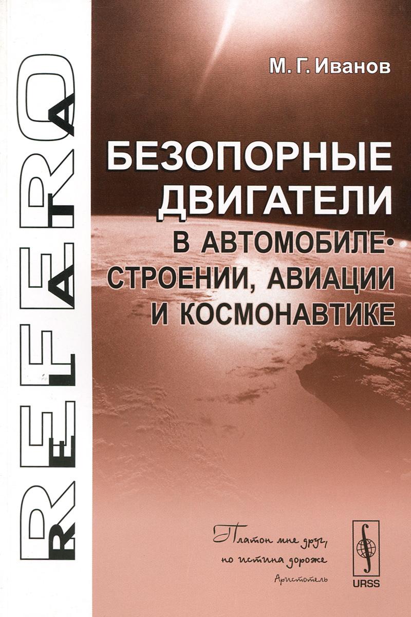 М. Г. Иванов Безопорные двигатели в автомобилестроении, авиации и космонавтике профессиональные стандарты в автомобилестроении