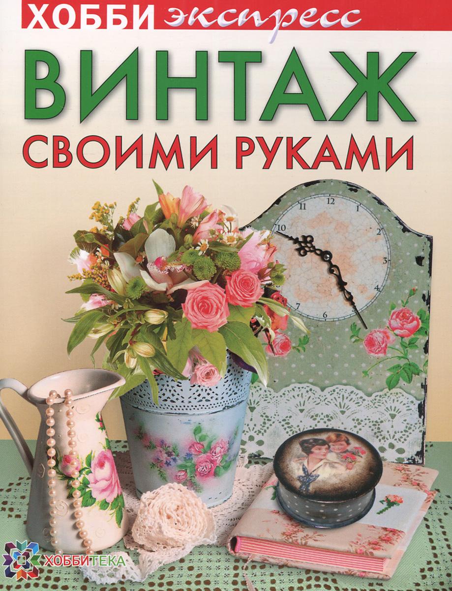 Людмила Михайловская Винтаж своими руками как продать вещь по инету