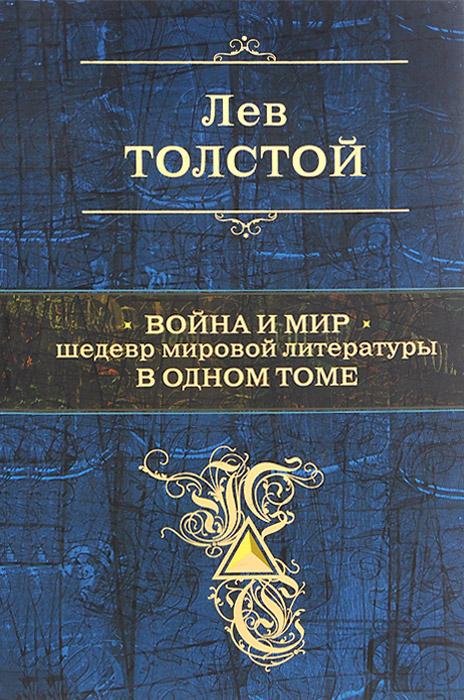 Лев Толстой Война и мир. Шедевр мировой литературы в одном томе лев толстой война и мир тома 1 и 2 в сокращении