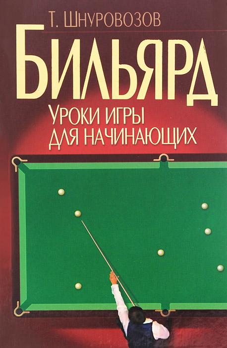 Т. Шнуровозов Бильярд. Уроки игры для начинающих что купить начинающему для канзаши