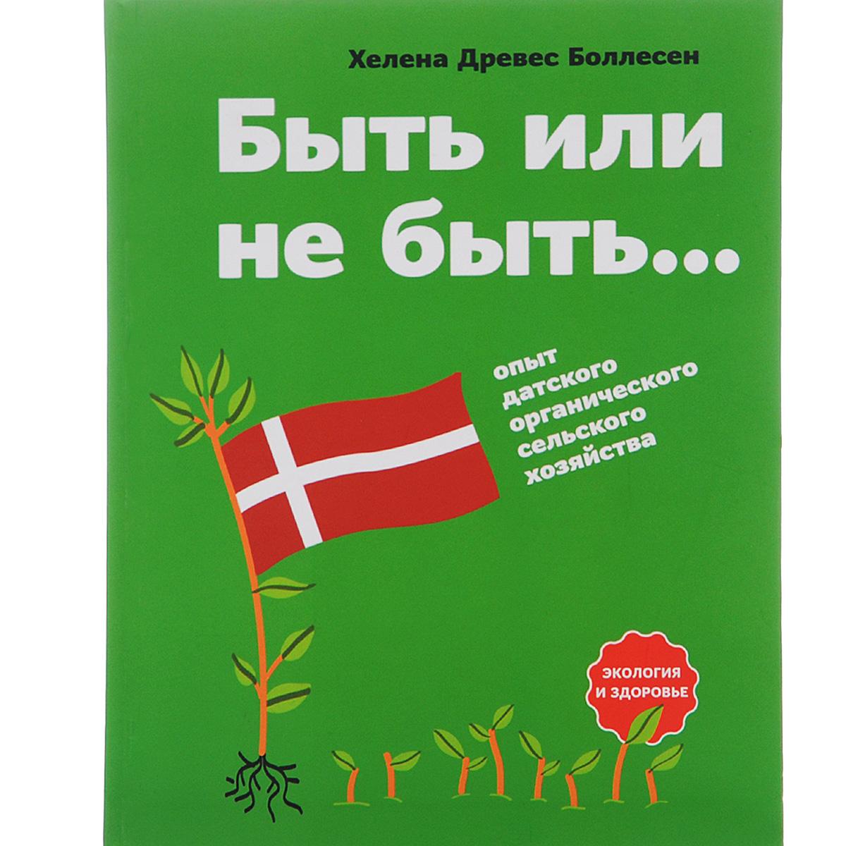 Хелена Древес Боллесен Быть или не быть... Опыт датского органического сельского хозяйства хелена роз свои правила