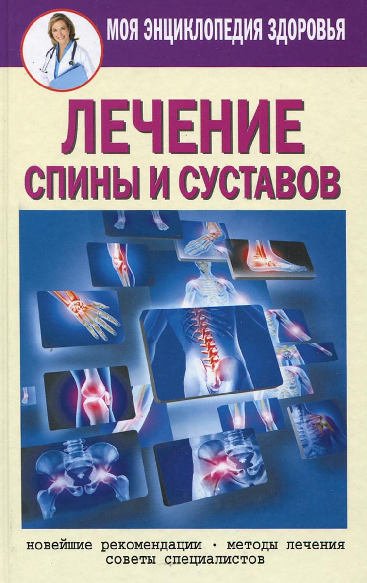 Е. Ю. Смирнова Лечение спины и суставов. Новейшие рекомендации. Методы лечения. Советы специалистов галина гальперина массаж при заболеваниях позвоночника