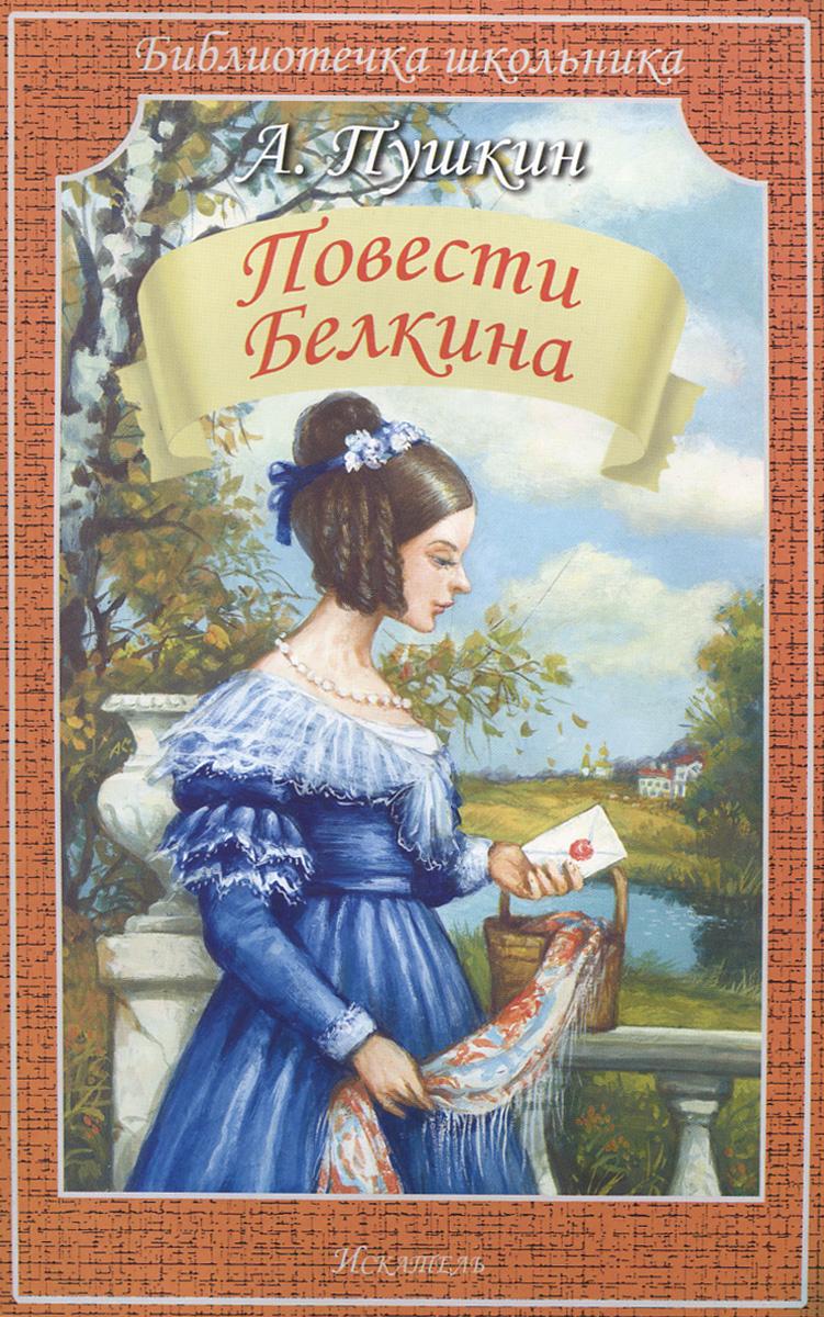 А. Пушкин Повести Белкина виктория белкина какие напитки приготовить зимой