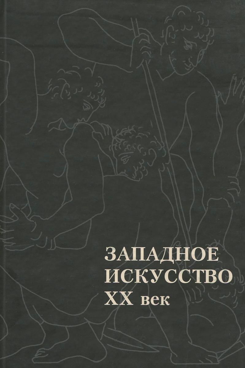 Западное искусство. XX век. Судьбы классики в европейском искусстве шагал м об искусстве и культуре