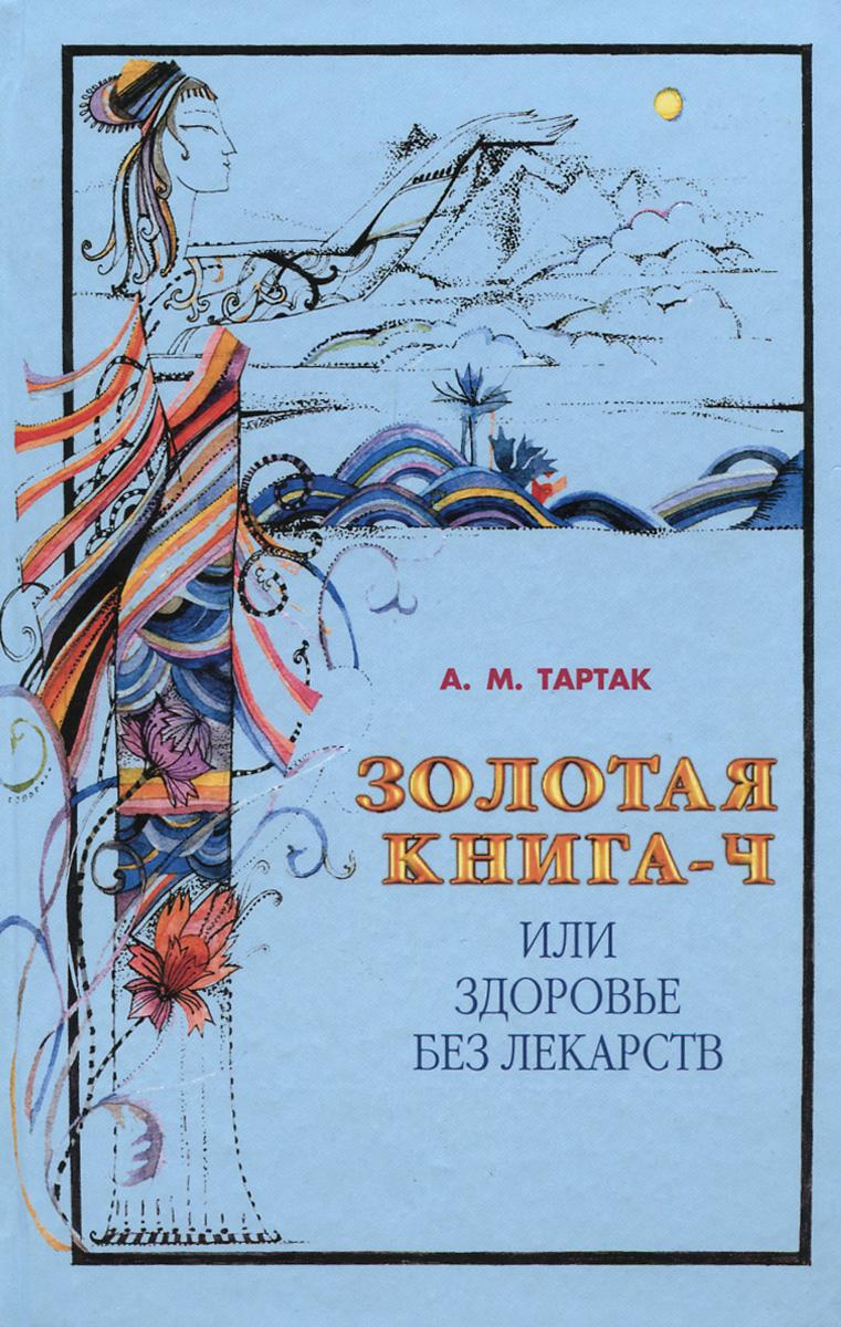 Золотая книга-4, или Здоровье без лекарств. А. М. Тартак