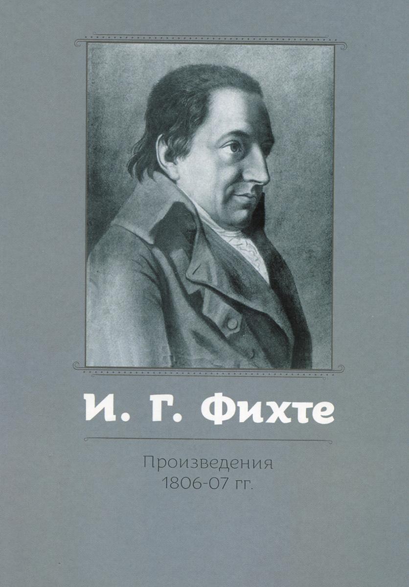 И. Г. Фихте И. Г. Фихте. Произведения 1806-07 гг.